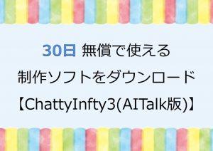 30日無償で使える制作ソフトをダウンロード【ChattyInfty(AITalk版)】