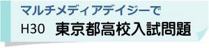マルチメディアデイジーでH30東京都高校入試問題へ