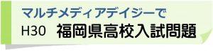 マルチメディアデイジーでH30福岡県高校入試問題へ